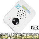 TBX-1000mini(TBX-1000ミニ)【ノイズ音発生型日本製盗聴器妨害器】【サンメカトロニクス】 【送料無料】 【あす楽】
