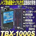 TBX-1000S【ノイズ音・バイブモード搭載盗聴妨害器】【盗聴妨害器】【サンメカトロニクス】 【送料無料】 【あす楽】