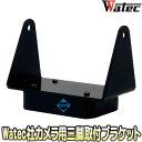 B001 【WAT-230V2・WAT-30HD対応三脚取付用ブラケット】 【WATEC】 【ワテック】