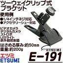 E-191【ツーウェイクリップ】【クリップブラケット】【ETSUMI】【エツミ】【あす楽】