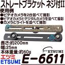 E-6611(ストレートブラケット ネジ付II)【ETSUMI】 エツミ】 【ゆうパケット対応商品】...