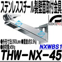 THW-NX-45(NXWBS1)【ステンレススチール製壁面取付ブラケット】 【防犯カメラ】 【監視カメラ】 【VIDEOTEC】 【送料無料】