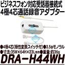DRA-H44WH【日本製4極4芯受話器接続タイプ通話録音アダプター】 【テレホンピックアップ】 【...