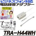 TRA-H44WH【4極4芯受話器接続タイプ】【テレホンピックアップ】