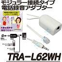 TRA-L62WH【モジュラージャック接続タイプ】【電話録音アダプタ】
