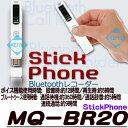 MQ-BR20(BR-20)【StickPhone】 【スマホ録音】【電話録音アダプタ】 【スマートフォン】【Bluetooth】 【ブルートゥース】 【AJAX】 【送料無料】
