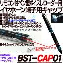 BST-CAP01【ボイスレコーダー用イヤホーンキャップ】 ...