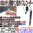 IC-P02R(ペンボイスR)【 ボイスレコーダー】 【ICレコーダー】【キヨラカ】 【送料無料】