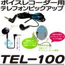 TEL-100【ボイスレコーダー用電話録音アダプタ】 【ICレコーダー】 【携帯電話】 【テレフォン...