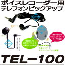 TEL-100【電話録音アダプタ】【携帯電話】【テレフォンピックアップ】