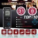TOP-10【超小型ボイスレコーダー】 【長時間駆動】【ICレコーダー】 【ベセドジャパン】【BESETOJAPAN】 【送料無料】