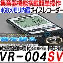 VR-004SV【ボイスレコーダー】 【集音器機能】【ICレコーダー】 【ベセドジャパン】【BESETOJAPAN】