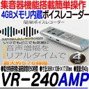 VR-240AMP【ボイスレコーダー】 【集音器機能】【ICレコーダー】 【ベセドジャパン】【BESETOJAPAN】