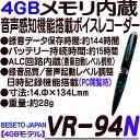 VR-94N(4GB)【4GBメモリ内蔵アルミ製ボディボイスレコーダー】 【ICレコーダ】 【ベセトジャパン】 【BESETO JAPAN】