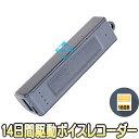 VR-MB500N(16GB)【16GBメモリ内蔵音声検知機能搭載ボイスレコーダー】 【ICレコーダ...