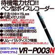 VR-P003N(1GB)【ボイスレコーダー】 【ICレコーダ】 【ベセトジャパン】【BESETO JAPAN】 【送料無料】