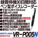 VR-P005N(8GB)【ボイスレコーダー】 【ICレコーダ】 【ベセトジャパン】【BESETO JAPAN】 【送料無料】