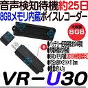 VR-U30【ボイスレコーダー】 【ICレコーダ】 【ベセトジャパン】 【BESETO JAPAN】