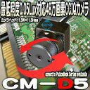 CM-D5【マイクロサイズCCIQカラーカメラ】【ポリスブッ...