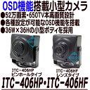 ITC-406HP・ITC-406HF【レンズ交換】【防犯カメラ】【送料無料】