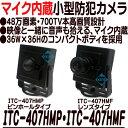 ITC-407HMP・ITC-407HMF【レンズ交換】【防犯カメラ】【マイク内蔵】【送料無料】