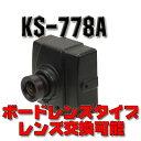 お求め安い低価格カメラ!!防犯の第一歩に最適です。KS-778A【送料無料】【ローコストな小型防犯カメラ!!27万画素CCDカメラ】【即納】【PC家電_032P2】