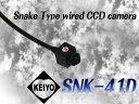 水平解像度480TV本・最低照度1.5LuxにパワーアップSNK-41D【送料無料】【41万画素スネーク型カメラがSony Super HAD CCDを実装して遂に復活!! 】【即納】【PC家電_032P2】