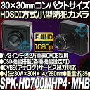 SPK-HD700MHP4・MHB【HD-SDI方式小型防犯カメラ】 【送料無料】 【あす楽】
