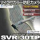 SVR-30TP【防犯カメラ】【ポリスブック】【ポリスノート】【送料無料】【あす楽】
