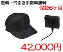 帽子型のユニークなマイク搭載CCDカメラ!SVR-41CAP【送料無料】【 偽装型41万画素高秘匿カラーCCDカメラ 】【即納】【PC家電_032P2】