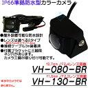 VH080-BR/VH-130-BR【防犯カメラ】【防水型】【広角仕様】【送料無料】