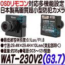 WAT-230V2(G3.7)【高画質小型防犯カメラ】 【レンズ交換】 【日本製】 【WATEC】 【ワテック】 【送料無料】