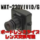 幅広い使用用途!!画質重視のCCDカメラWAT-230VIVID/G 【送料無料】【日本製 小型・高画質41万画素CCD 6Vカラーカメラ】【即納】【PC家電_032P2】