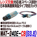 WAT-240E-CB(G3.8)【高画質筒型防犯カメラ】 【レンズ交換】 【日本製】 【WATEC】 【ワテック】 【送料無料】