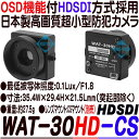 WAT-30HD/CS【日本製レンズ交換対応HDSDI方式採用高画質小型防犯カメラ】 【WATEC】 【ワテック】 【送料無料】