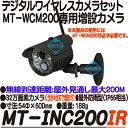 MT-INC200IR【増設用デジタルワイヤレスカメラ】 【防犯カメラ】 【赤外線】 【送料無料】