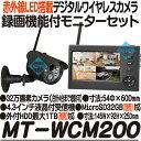 MT-WCM200【デジタルワイヤレスカメラセット】 【防犯カメラ】 【赤外線】 【送料無料】 【あす楽】