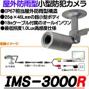 IMS-3000R【防雨型】【防犯カメラ】【超小型】【カメラセット】【キャロットシステムズ】【Alterplus】