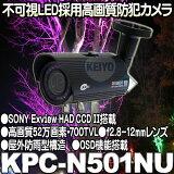 KPC-N501NU【屋外防雨型】【52万画素】【不可視LED】【赤外線カメラ】【】【あす楽対応関東】