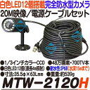 MTW-2120H【防水型】【防犯カメラ】 【白色LED搭載】【送料無料】