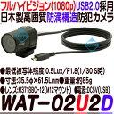 WAT-02U2D【フルハイビジョン録画USB2.0採用高画質小型防犯カメラ】 【レンズ交換】 【日本製】 【WATEC】 【ワテック】 【送料無料】