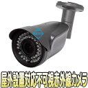 WTW-AR75NE-94【AHD1.0方式採用136万画素屋外用不可視赤外線バレット型カメラ】 【...