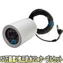 WTW-WA320F【白色LED搭載2.0気圧防水対応カメラ20mケーブルセット】 【送料無料】