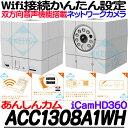 ACC1308A1WH(iCamHD360)【あんしんカム】【IPカメラ】【防犯カメラ】【ネットワークカメラ】【SDカード録画】【送料無料】【あす楽】