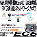 EC6【180度撮影対応Wi-Fiネットワークカメラ】 【SDカード録画】 【防犯カメラ】【監視カメ...