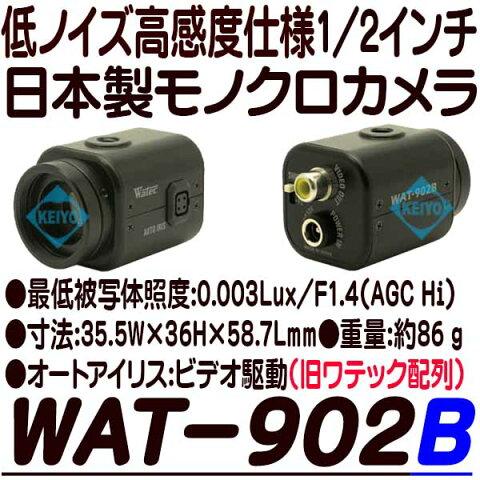 WAT-902B【日本製1/2インチ高感度モノクロカメラ】 【白黒カメラ】 【WATEC】 【ワテック】 【送料無料】