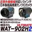 WAT-902H2 ULTIMATE 【1/2インチ超高感度モノクロカメラ】 【白黒カメラ】 【WATEC】 【ワテック】 【日本製】 【送料無料】