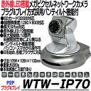 WTW-IP70【IPカメラ】【防犯カメラ】【メガピクセル】【P2P】【ネットワークカメラ】【SDカード録画】【送料無料】【あす楽】