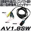 AV1.8SW【監視カメラ】【切替器】【スイッチャー】【あす楽】