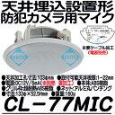CL-77MIC 【防犯カメラ用天井埋込マイク】 【集音マイク】 【監視カメラ】 【MASSIVE】 【オースミ電機】